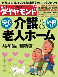 週刊ダイヤモンド 12年3月31日号 漫画