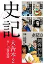 史記 大合本2 6~10巻収録 漫画