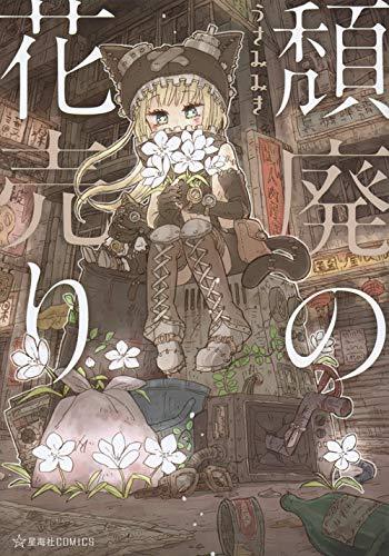 頽廃の花売り (1巻 全巻)