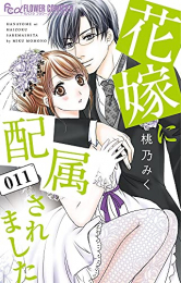 花嫁に配属されました (1-10巻 最新刊)