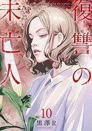 復讐の未亡人 (1-7巻 最新刊)