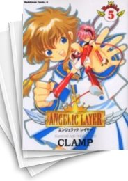 【中古】ANGELIC LAYER (1-5巻) 漫画