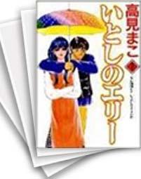 【中古】いとしのエリー [B6版] (1-18巻) 漫画