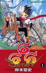 666 〜サタン〜 (1-19巻 全巻) 漫画