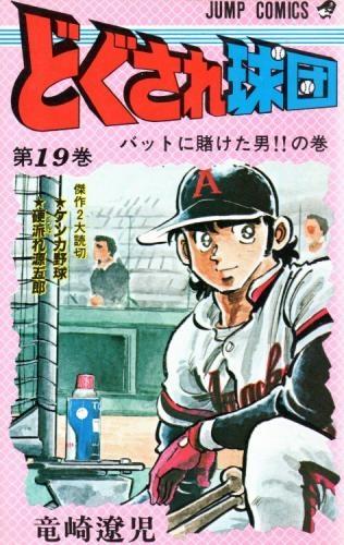 どくされ球団 (1-19巻 全巻) 漫画