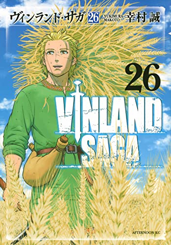ヴィンランド・サガ (1-20巻 最新刊) 漫画