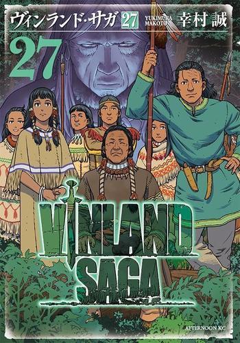 ヴィンランド・サガ (1-21巻 最新刊) 漫画