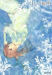 TRAPECION 2 冊セット全巻 漫画