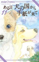 ある日 犬の国から手紙が来て (1-11巻 最新刊)