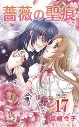 薔薇の聖痕 17巻 漫画