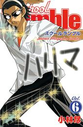 School Rumble(6) 漫画