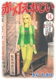 赤灯えれじい(14) 漫画