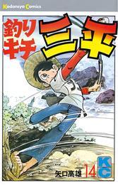 釣りキチ三平(14) 漫画