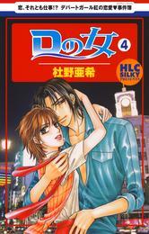 Dの女~銀座のデパートでヒミツの恋~ 4巻 漫画