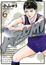 AZUMI-あずみ-(6) 漫画