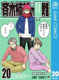 斉木楠雄のΨ難 20 漫画
