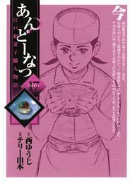 あんどーなつ 江戸和菓子職人物語(17) 漫画