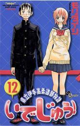 いでじゅう!(12) 漫画