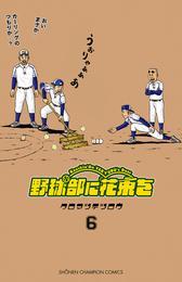 野球部に花束を ~Knockin' On YAKYUBU's Door~ 6 漫画