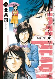 エンジェル・ハート 2ndシーズン 14巻 漫画