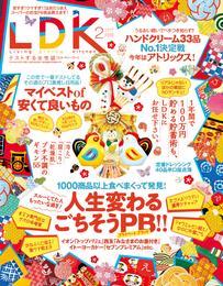 LDK (エル・ディー・ケー) 2017年2月号 漫画
