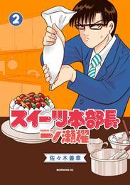 スイーツ本部長 一ノ瀬櫂(2) 漫画