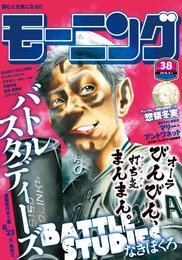 モーニング 2016年38号 [2016年8月18日発売] 漫画
