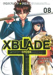XBLADE + ―CROSS―(8) 漫画