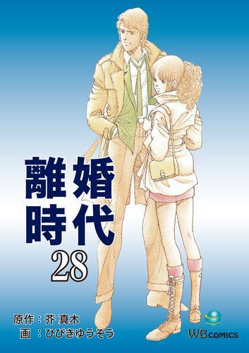 離婚時代(28) 漫画