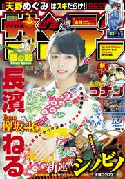 週刊少年サンデー 2017年33号(2017年7月12日発売) 漫画