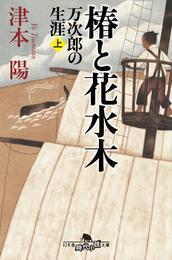 椿と花水木 万次郎の生涯(上) 漫画