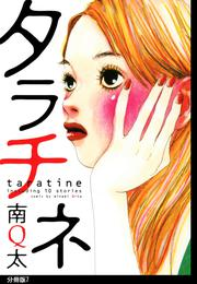 タラチネ 分冊版(7) 漫画
