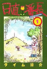 日直番長 (1-4巻 全巻)