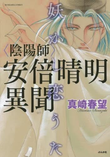 陰陽師 安倍晴明異聞 〜妖かし恋うた〜 漫画