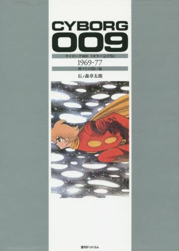 サイボーグ009[カラー完全版] 漫画