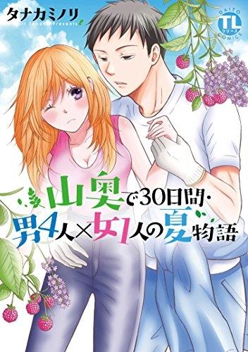山奥で30日間・男4人×女1人の夏物語 漫画