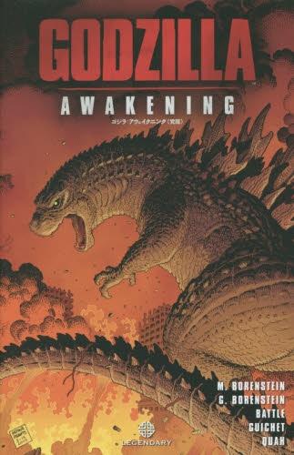 ゴジラ:アウェイクニング〈覚醒〉 漫画