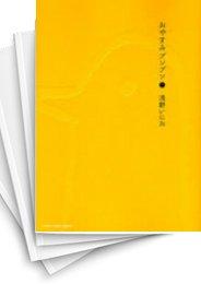 【中古】おやすみプンプン (1-13巻) 漫画
