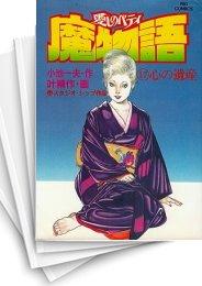 【中古】魔物語 愛しのベティ (1-17巻) 漫画