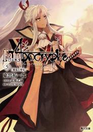 【ライトノベル】フェイト Fate/Apocrypha「外典:聖杯大戦」 (全5冊)