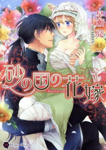 【ライトノベル】砂の国の花嫁 漫画