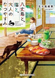 【ライトノベル】八丈島と、猫と、大人のなつやすみ (全1冊)