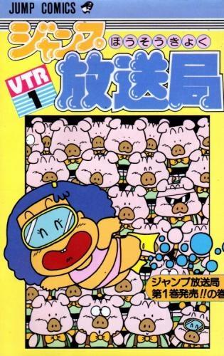 ジャンプ放送局 (1-24巻 全巻) 漫画