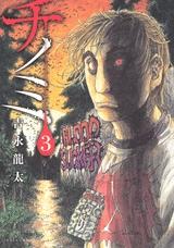 チノミ (1-3巻 全巻) 漫画
