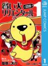 賢い犬リリエンタール 4 冊セット全巻 漫画