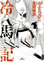 冷馬記 3 冊セット全巻 漫画