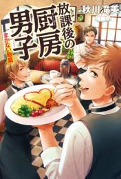 放課後の厨房男子 2 冊セット最新刊まで 漫画