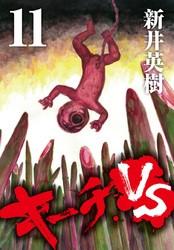 キーチVS 11 冊セット全巻 漫画