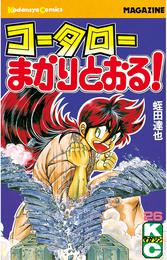 コータローまかりとおる!(26) 漫画