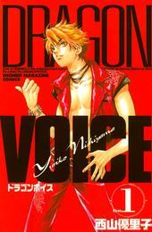DRAGON VOICE(1) 漫画